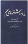 کتاب خاطرات امیر اسد الله علم وزیر دربار شاهنشاهی  :  ۵ جلد در فرمت پی دیاف